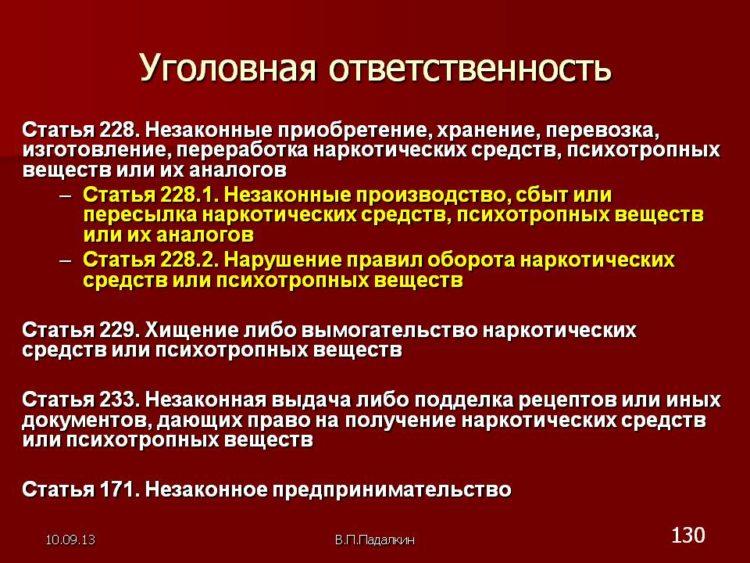 уголовная ответственность 228