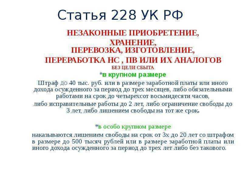 уголовный кодекс статья 228 часть 2