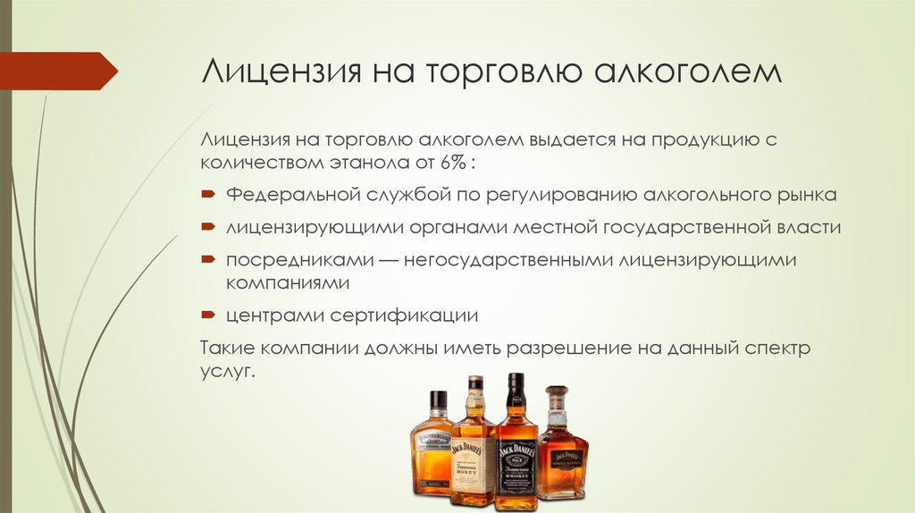 Как получить лицензию на алкоголь в 2020 году