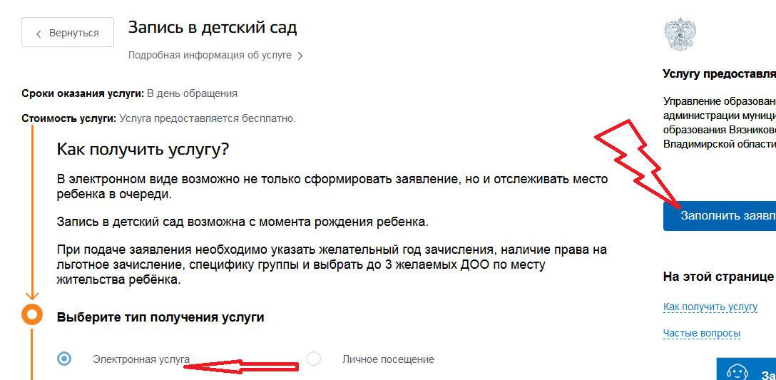 Как и где перевести ребенка в другой детский сад в России: инструкция. Как написать заявление о переводе в другой детский сад в 2020 году: пример, образец
