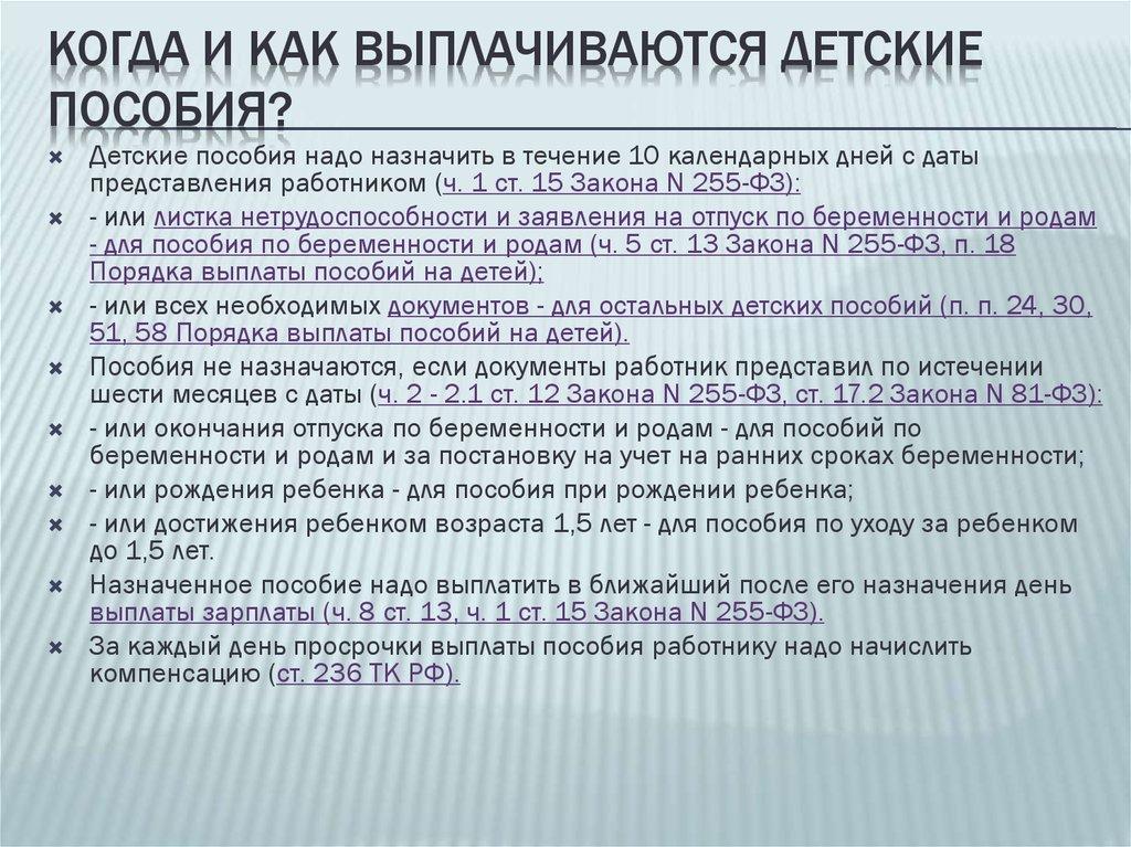 Как оформить ежемесячное пособие по уходу за ребенком до 1,5 лет в РФ: подробная инструкция, образец заявления, правила оформления, документы, размер пособия в 2019 году, куда обращаться