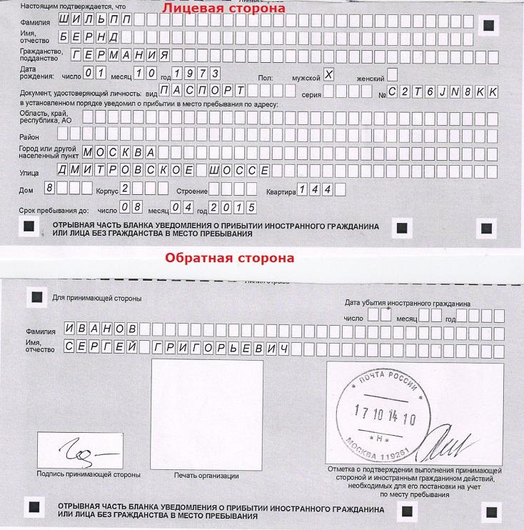На сколько регистрируют иностранных граждан